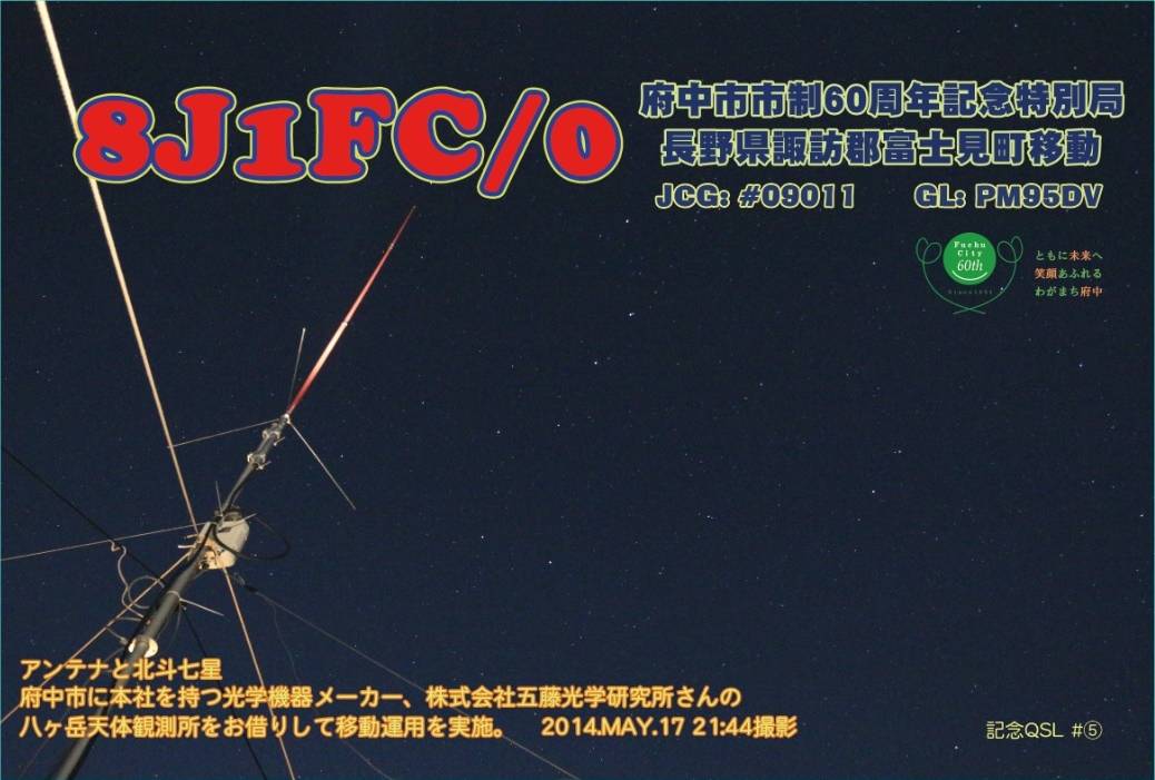 Mobile operation to Nagano Pref. in May. Starry sky & the Antennas.